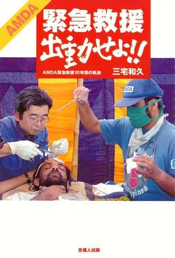 AMDA緊急救援出動せよ!!-AMDA緊急救援10年間の軌跡--電子書籍