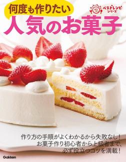 人気のお菓子-電子書籍
