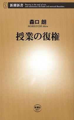 授業の復権-電子書籍