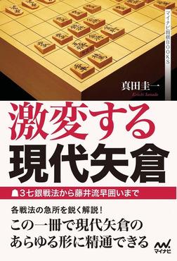 激変する現代矢倉 ~▲3七銀戦法から藤井流早囲いまで~-電子書籍