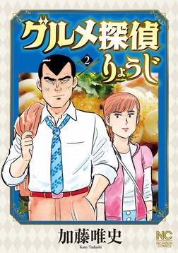 グルメ探偵りょうじ 2-電子書籍