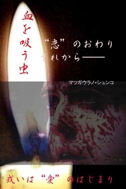 血を吸う虫-電子書籍
