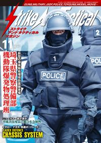Strike And Tactical 2016年 11月号