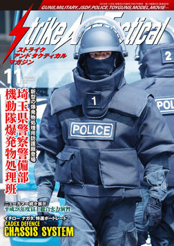 Strike And Tactical 2016年 11月号-電子書籍