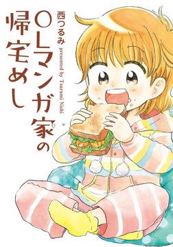 OLマンガ家の帰宅めし-電子書籍