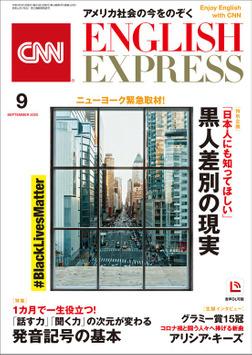[音声DL付き]CNN ENGLISH EXPRESS 2020年9月号-電子書籍