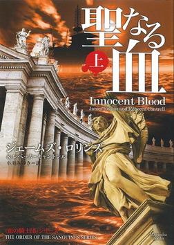 聖なる血 上-電子書籍