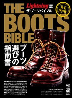 別冊Lightning Lightning特別編集 ザ・ブーツバイブル-電子書籍
