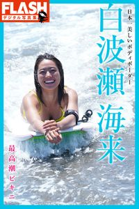 FLASHデジタル写真集 白波瀬海来 日本一美しいボディボーダー 最高潮ビキニ