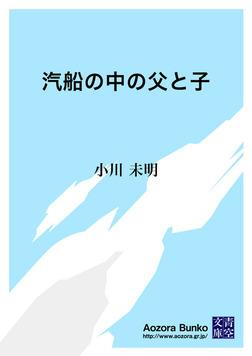 汽船の中の父と子-電子書籍