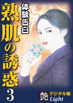 【体験告白】熟肌の誘惑03 『艶』デジタル版Light-電子書籍
