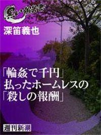 「輪姦で千円」払ったホームレスの「殺しの報酬」