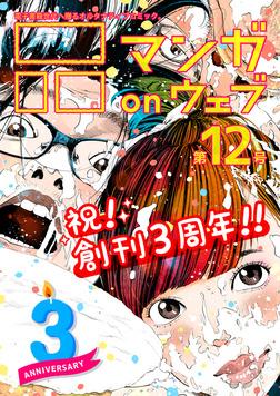 マンガ on ウェブ第12号-電子書籍