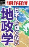 日本人が知らない地政学―週刊東洋経済eビジネス新書No.256