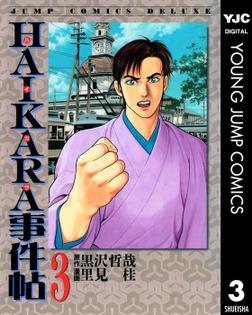 HAIKARA事件帖 3-電子書籍