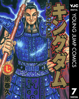 キングダム 7-電子書籍