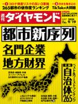 週刊ダイヤモンド 20年9月19日号