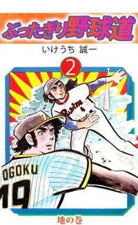 ぶったぎり野球道(2)