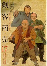 剣客商売 17巻