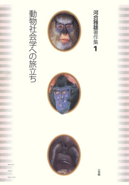 河合雅雄著作集1 動物社会学への旅立ち-電子書籍