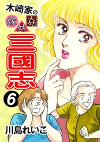 木崎家の嫁姑大姑 三國志(6)