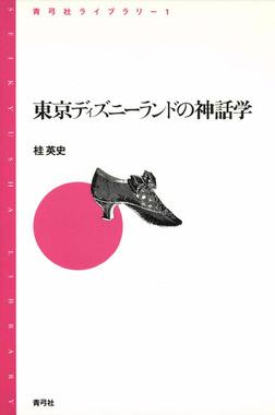 東京ディズニーランドの神話学-電子書籍
