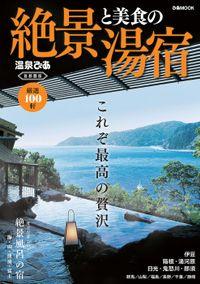 絶景と美食の湯宿 首都圏版
