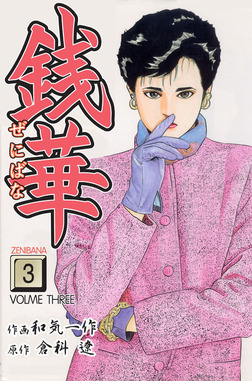 銭華3-電子書籍