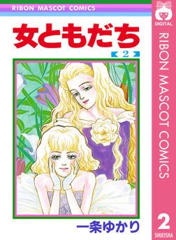 女ともだち 2-電子書籍