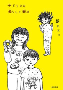 子どもとの暮らしと会話-電子書籍