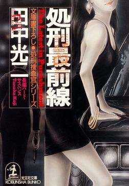 処刑最前線-電子書籍