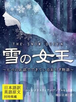 【日本語訳/英語原文 同時掲載】雪の女王/THE SNOW QUEEN ~七つのお話でできているおとぎ物語~-電子書籍