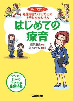 はじめての療育 わかって安心!発達障害の子どもとの上手なかかわり方-電子書籍