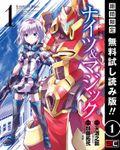 ナイツ&マジック 1巻【期間限定 無料お試し版】
