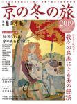 別冊旅の手帖 京の冬の旅2019