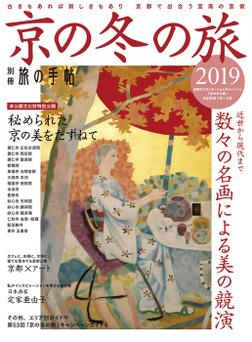 別冊旅の手帖 京の冬の旅2019-電子書籍