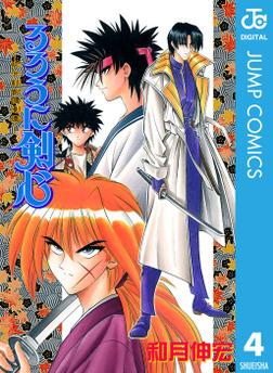 るろうに剣心―明治剣客浪漫譚― モノクロ版 4-電子書籍