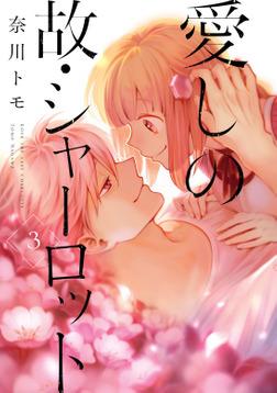 愛しの故・シャーロット 3-電子書籍