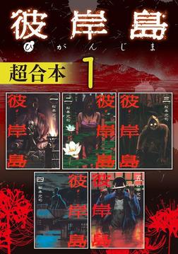 彼岸島 超合本版(1)-電子書籍