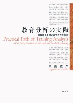 教育分析の実際 家族関係を問い直す男性の事例-電子書籍