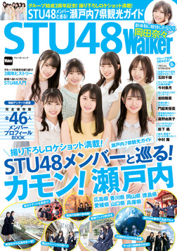 STU48Walker-電子書籍