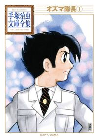 オズマ隊長 手塚治虫文庫全集(1)