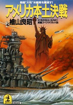 """アメリカ本土決戦~戦艦""""大和""""米艦隊を殲滅す!~-電子書籍"""
