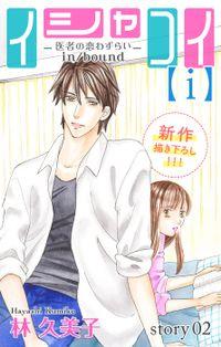 Love Silky イシャコイ【i】 -医者の恋わずらい in/bound- story02