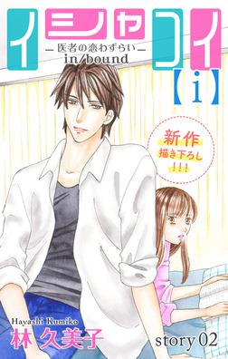 Love Silky イシャコイ【i】 -医者の恋わずらい in/bound- story02-電子書籍