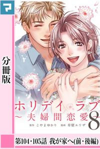ホリデイラブ 〜夫婦間恋愛〜【分冊版】 第104話・第105話