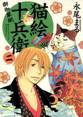 Edo Nekoe Jubei Otogizoshi / 2