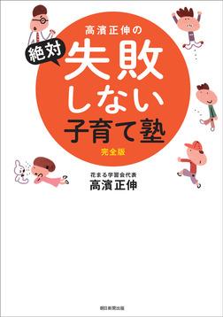 高濱正伸の絶対失敗しない子育て塾 完全版-電子書籍