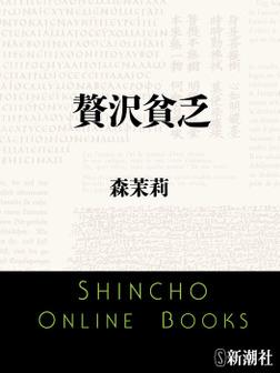 贅沢貧乏-電子書籍