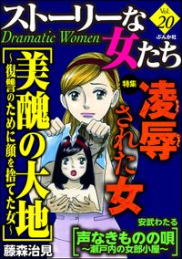 ストーリーな女たち凌辱された女 Vol.20